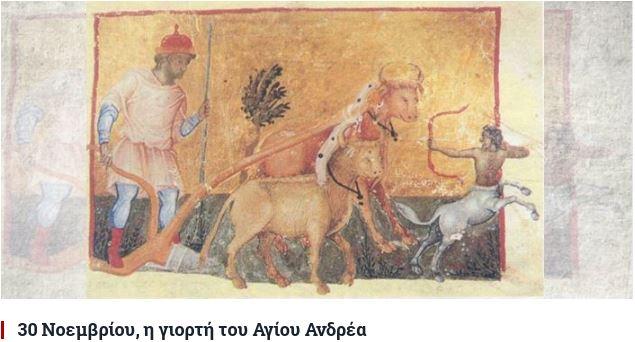 agiou andrea