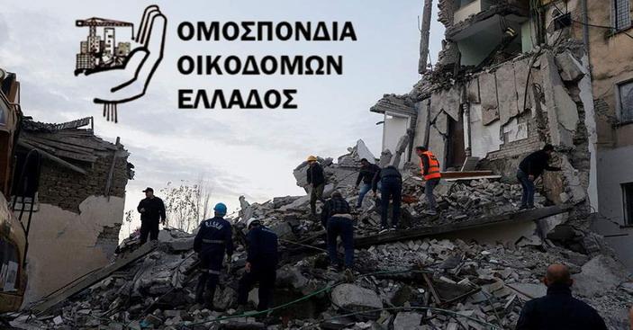 albania omospondia oikodomwn