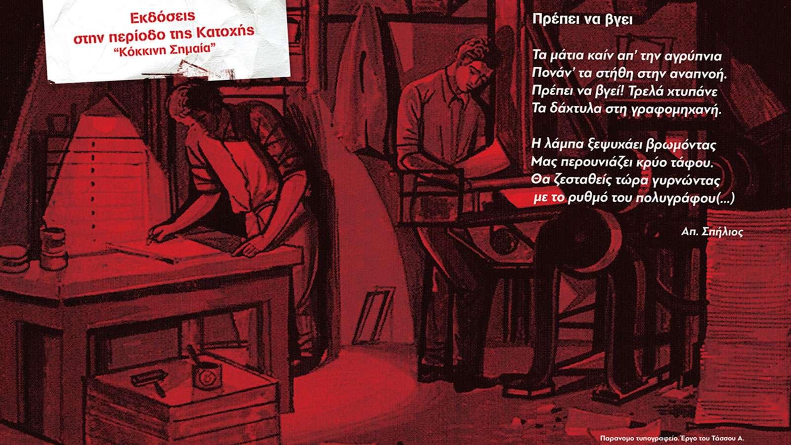 ΚΟ ΑΤΤΙΚΗΣ ΚΚΕ Ένας αιώνας δράσης μέσα από τις εκδόσεις του ΚΚΕ