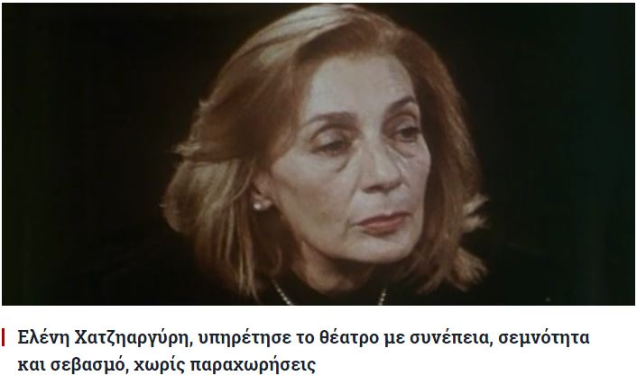 eleni xatziarguri