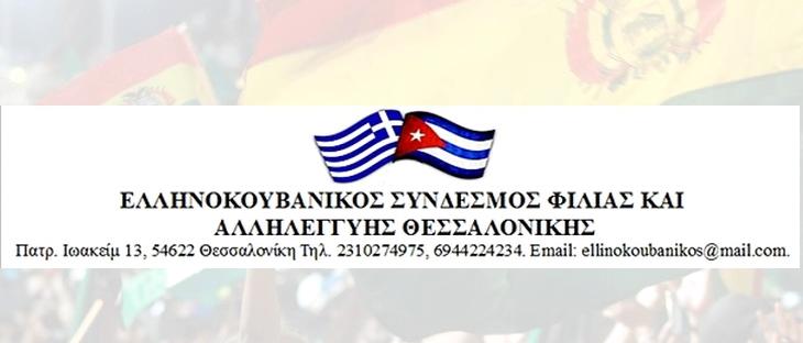 ellinokouvanikos thes