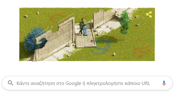 Το «τείχος που έπεσε» και η …Google