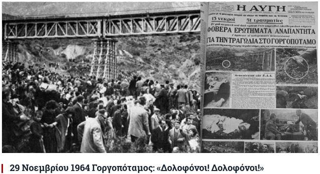 gorgopotamos 1964
