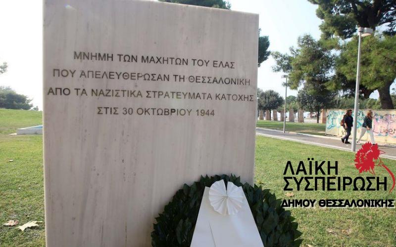 laiki suspeiirosi dimou thessalonikis