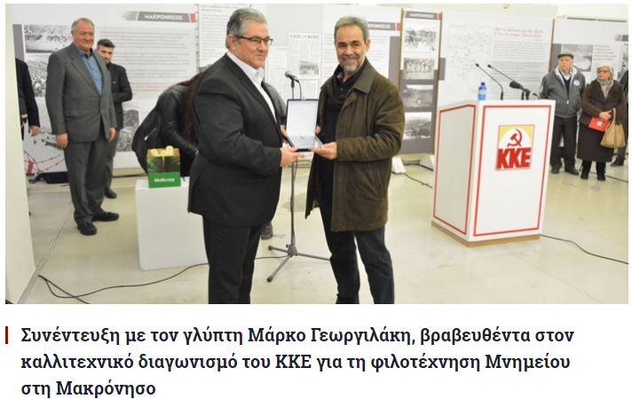 markos georgilakis