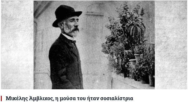 mikelis amvlixos