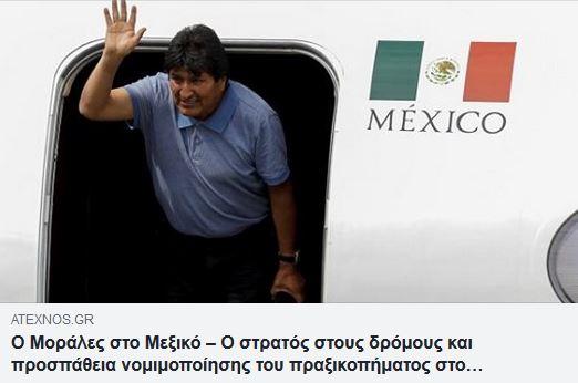morales sto mexico