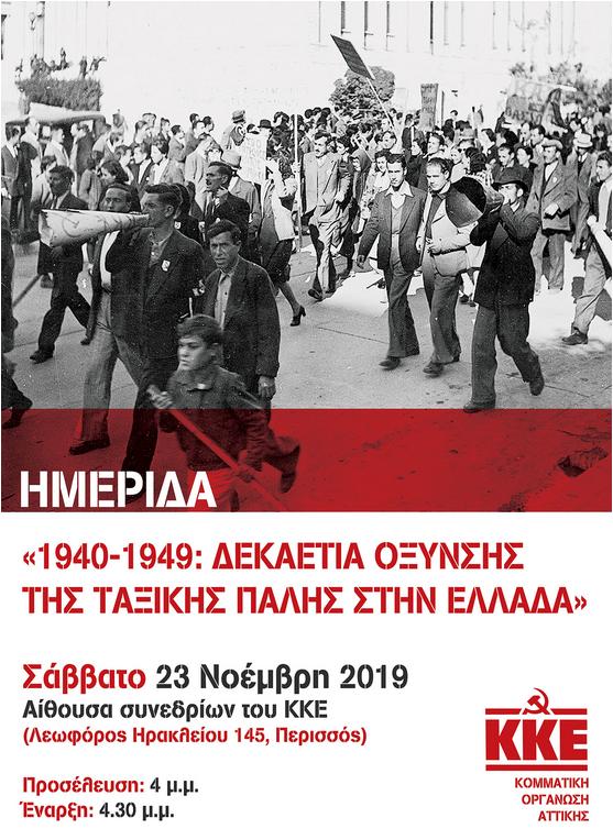 poster ΗΜΕΡΙΔΑ ΚΟ ΑΤΤΙΚΗΣ ΚΚΕ 1940 1949 όξυνση ταξικής πάλης Ελλάδα