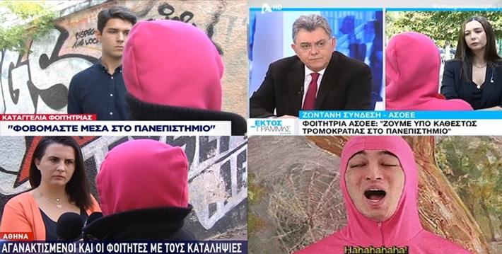 Η… ροζ κουκούλα της ΑΣΟΕΕ