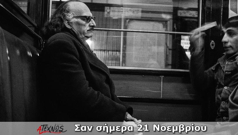 Σαν σήμερα21 Νοεμβρίου – Γεγονότα και πρόσωπα