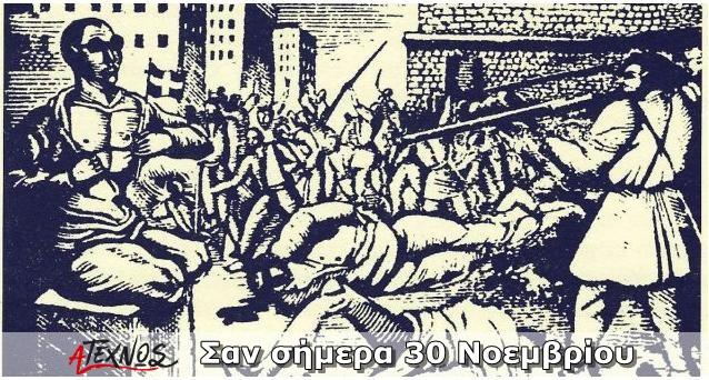 Σαν σήμερα30 Νοεμβρίου – Μια ματιά στην ιστορία του τόπου και του κόσμου