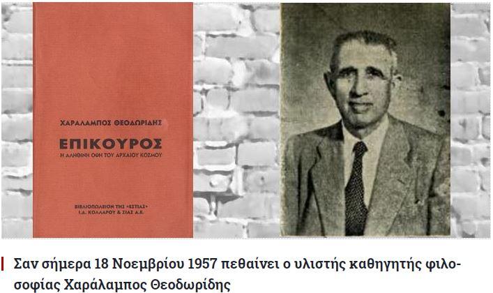 theodoriis