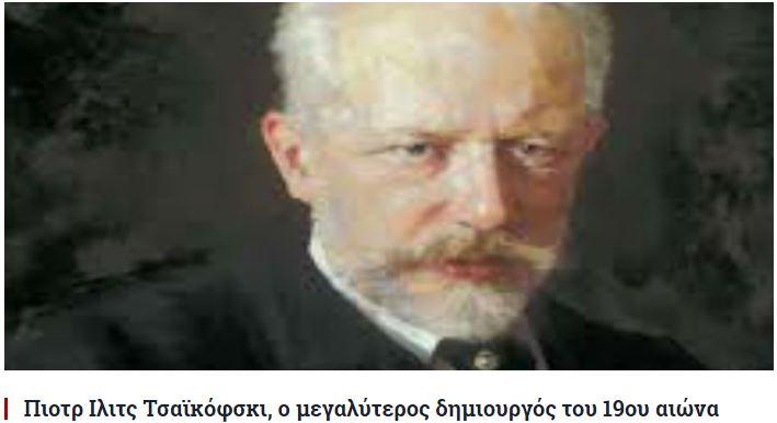 tsaikofski