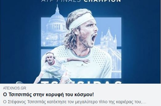 tsitsipas tenis