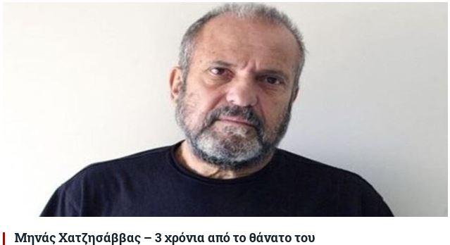 xatzisavvas