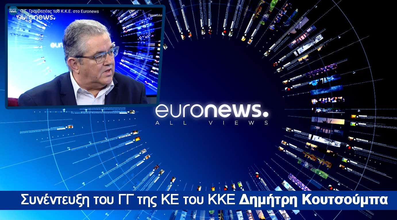 Δημήτρης ΚΟΥΤΣΟΥΜΠΑΣ στο «EURONEWS» Καμία υποχώρηση σε κυριαρχικά δικαιώματα να αποδεσμευτούμε από ΗΠΑ και ΝΑΤΟ