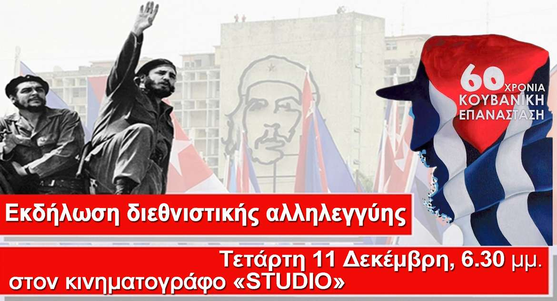 Εκδήλωση αλληλεγγύης στην Κούβα Studio Τετάρτη 11 Δεκ 19 2