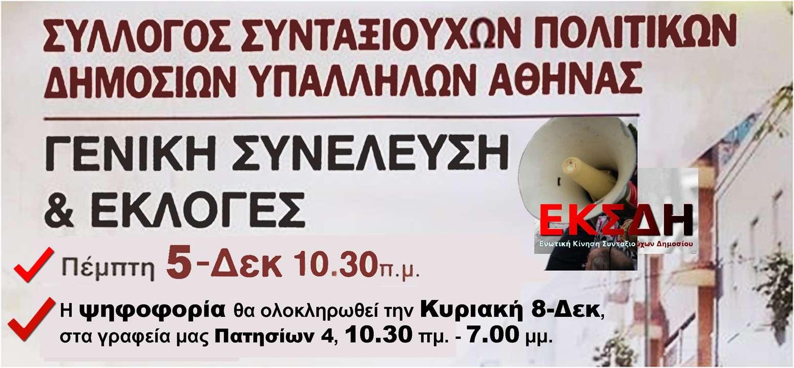 Εκλογοαπολογιστική Γ.Σ. εκλογές Συλλόγου Συνταξιούχων Δημοσίων Υπαλλήλων Αθήνας