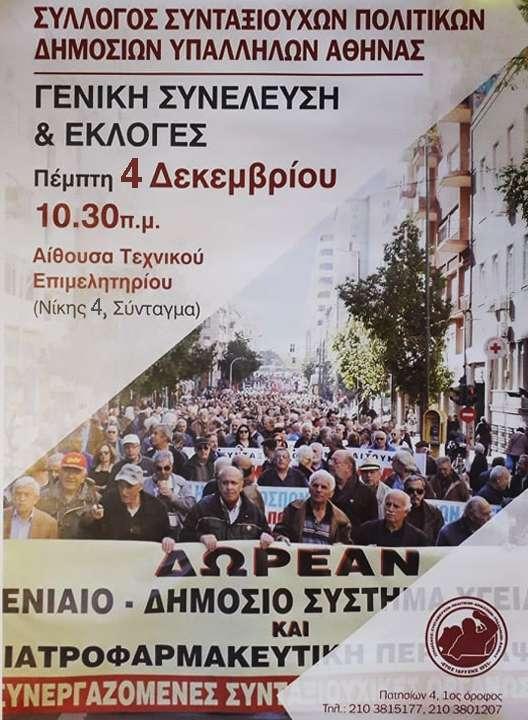 Γ.Σ. και εκλογές στον Σύλλογο Συνταξιούχων Δημοσίων Υπαλλήλων Αθήνας Αφίσα
