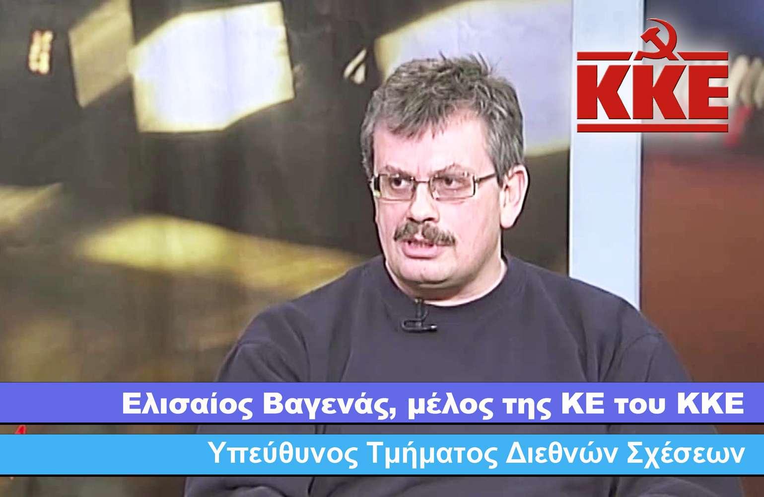 Ελισαίος Βαγενάς ΚΚΕ