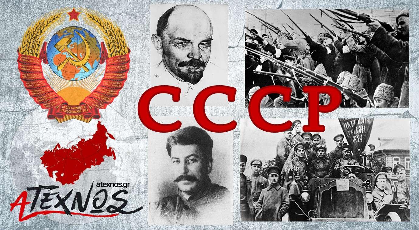Ενωση Σοβιετικών Σοσιαλιστικών Δημοκρατιών ΕΣΣΔ СССР USSR