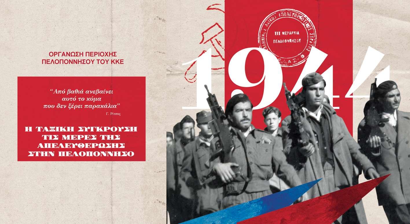 Λεύκωμα ΚΚΕ ΚΟ Πελοποννήσου Η ταξική σύγκρουση τις μέρες της Απελευθέρωσης στην Πελοπόννησο