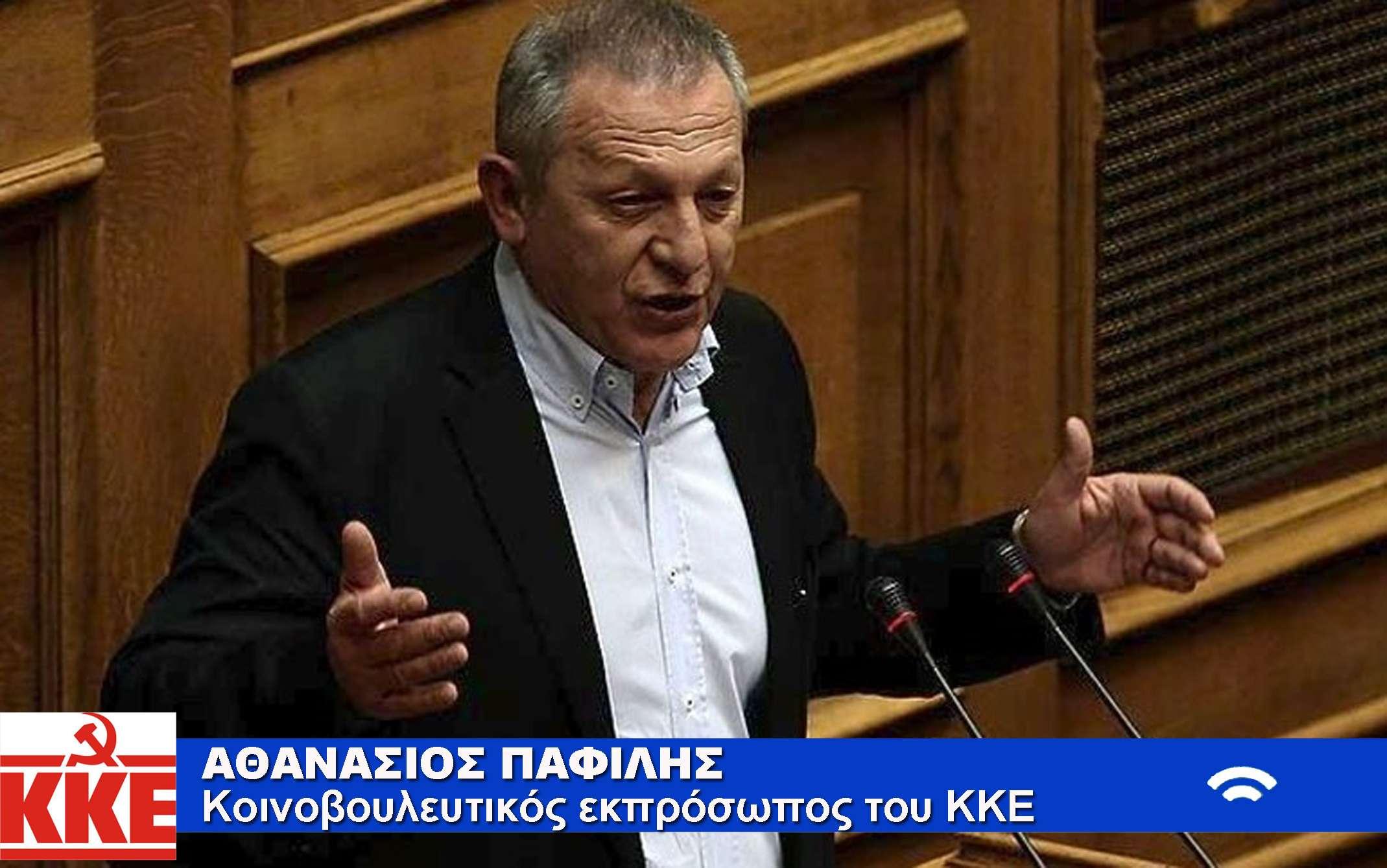 Θανάσης Παφίλης Κοινοβουλευτικός εκπρόσωπος του ΚΚΕ