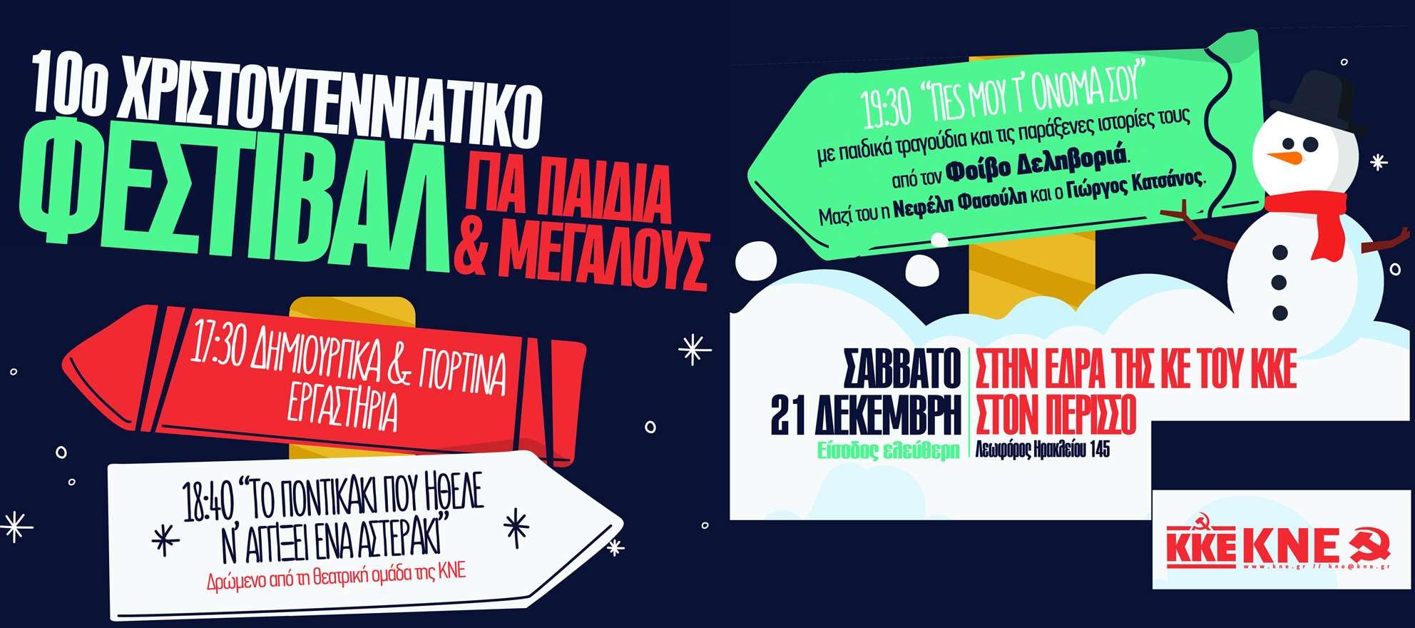 ΚΚΕ ΚΝΕ 21 Δεκέμβρη 2019 οι γιορτές για τα παιδιά σε Αθήνα και Θεσσαλονίκη