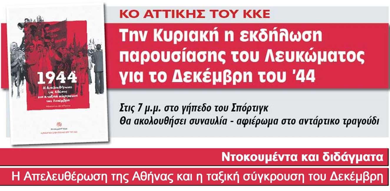 ΑΤΤΙΚΗΣ ΚΚΕ Κυριακή 15 Δεκέμβρη η εκδήλωση παρουσίασης του Λευκώματος