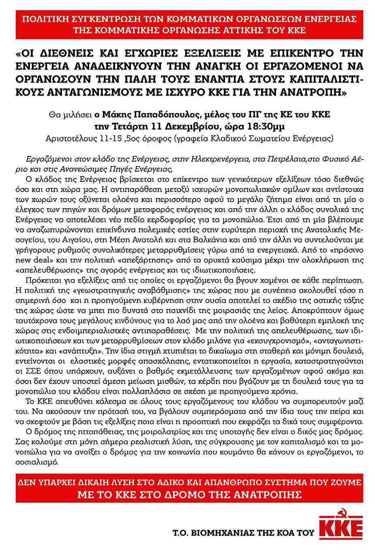 Κομματική Οργάνωση ΕΝΕΡΓΕΙΑΣ ΑΤΤΙΚΗΣ του ΚΚΕ Πολιτική συγκέντρωση για τις εξελίξεις στην Ενέργεια