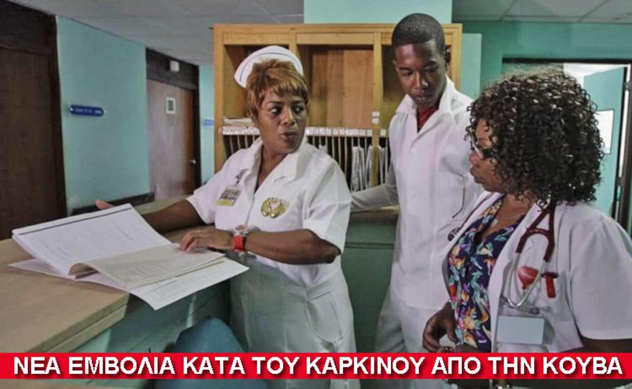 Κούβα: Τέσσερα εμβόλια κατά του καρκίνου