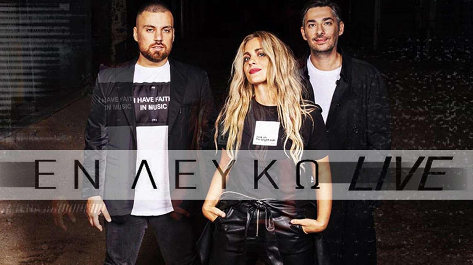 Μποφίλιου «Εν Λευκώ» live σε Αθήνα και Θεσσαλονίκη