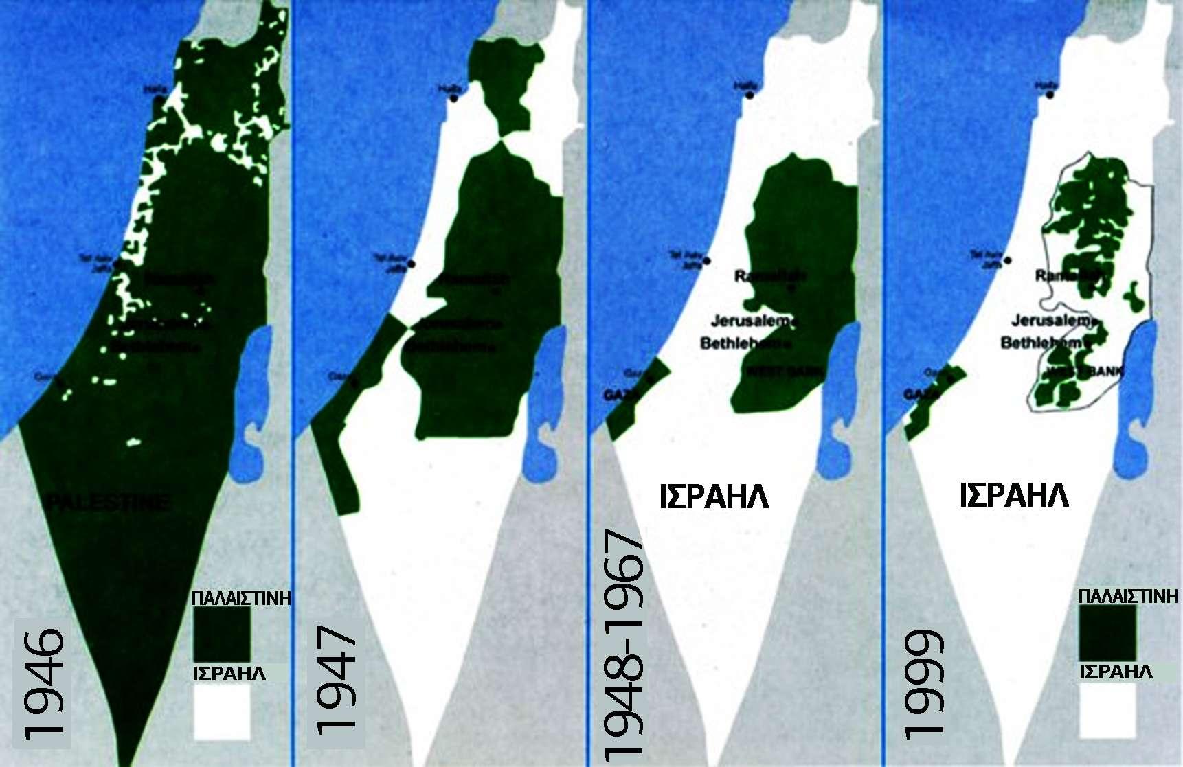 Παλαιστίνη - Ισραήλ