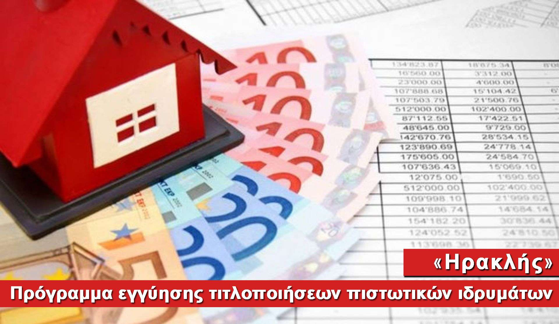Πρόγραμμα παροχής εγγύησης σε τιτλοποιήσεις πιστωτικών ιδρυμάτων «Ηρακλής»
