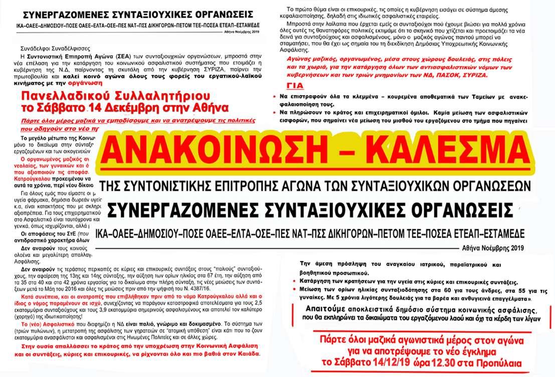 ΣΥΝΕΡΓΑΖΟΜΕΝΕΣ ΣΥΝΤΑΞΙΟΥΧΙΚΕΣ ΟΡΓΑΝΩΣΕΙΣ Πανελλαδικό συλλαλητήριο στις 14 Δεκέμβρη στην Αθήνα