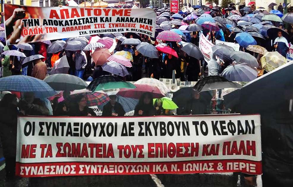 ΣΥΝΤΑΞΙΟΥΧΙΚΕΣ ΟΡΓΑΝΩΣΕΙΣ Συλλαλητήριο