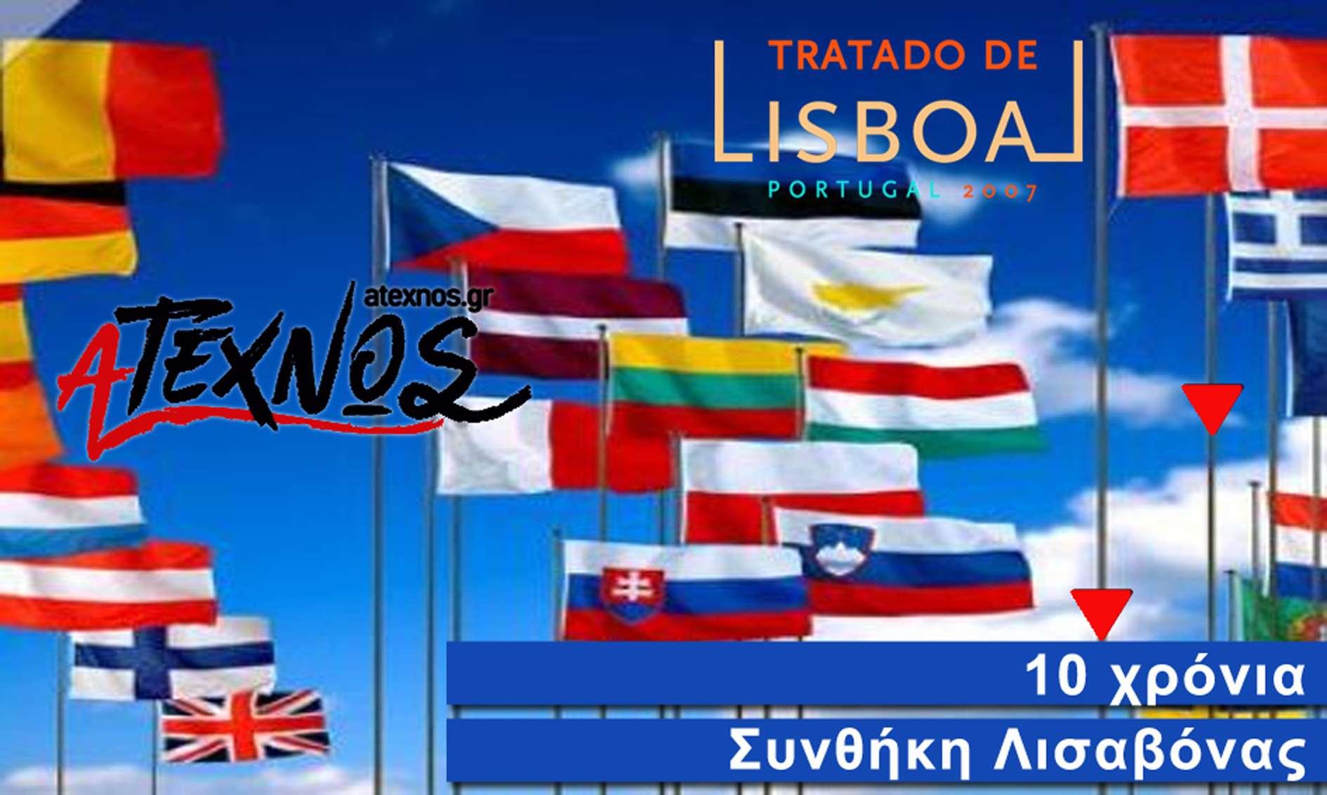 ΛΙΣΑΒΟΝΑΣ Αντιλαϊκό «αγκωνάρι» στην καρδιά της ιμπεριαλιστικής ένωσης της ΕΕ