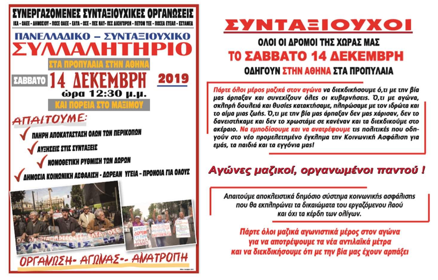 Συνταξιούχοι! Σάββατο 14 Δεκέμβρη 12.30μμ Όλοι οι δρόμοι οδηγούν στην Αθήνα στα Προπύλαια