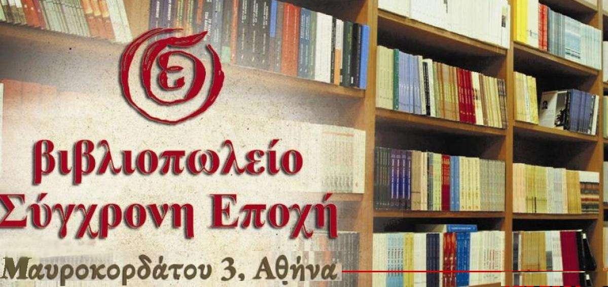 Σύγχρονη Εποχή Βιβλιοπωλείο Αθήνα