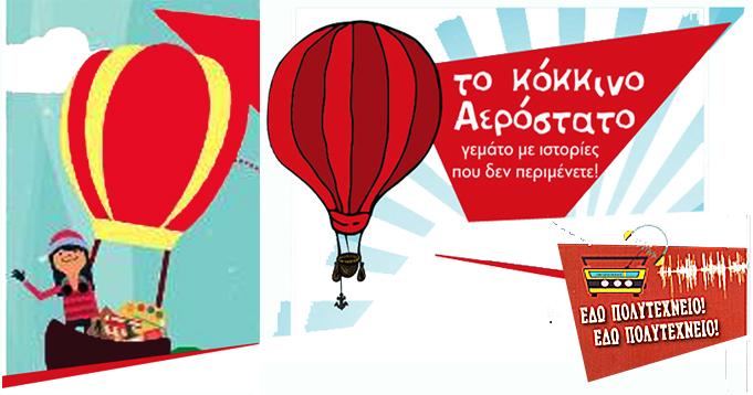 Το κόκκινο Αερόστατο γεμάτο όπως πάντα με ιστορίες που δεν περιμένετε