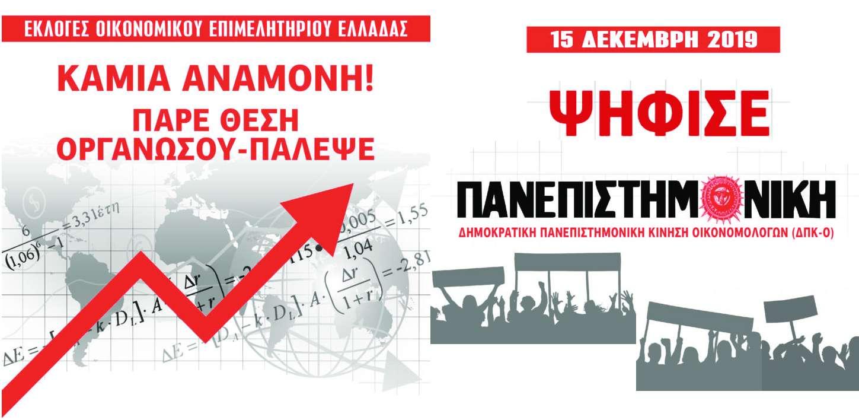 15 Δεκέμβρη ψηφίζουμε «Πανεπιστημονική Οικονομολόγων» ΔΠΚ Ο
