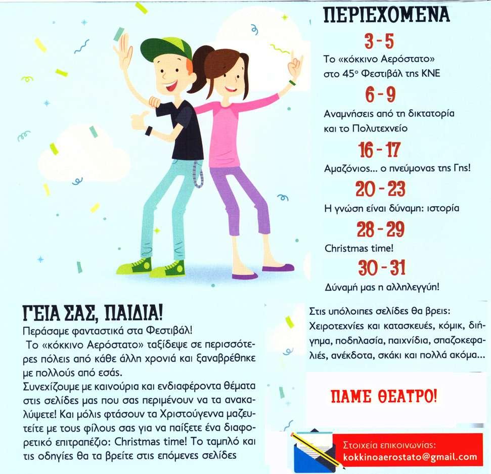 2η σελίδα Κόκκινο ΑερόστατοΠεριεχόμενα