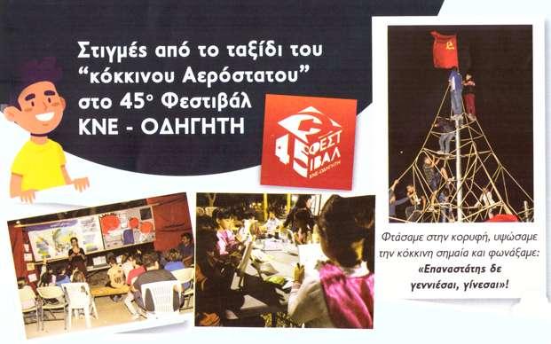 3η σελίδα Κόκκινο Αερόστατο 12 Φεστιβάλ ΚΝΕ