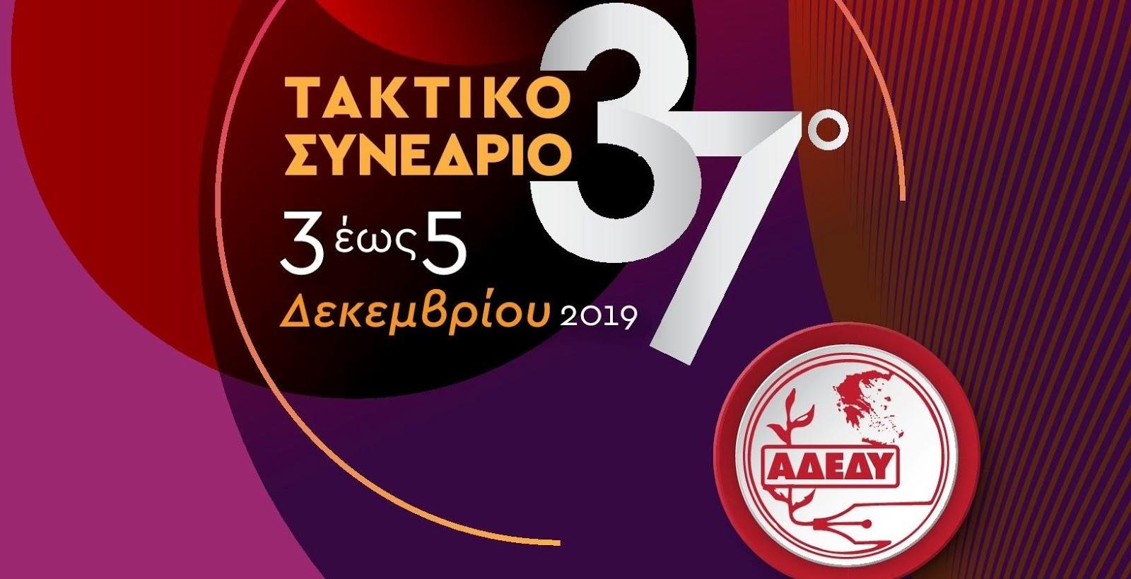 37ο Συνέδριο ΑΔΕΔΥ