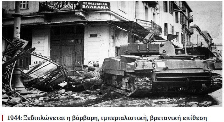 6 dekemvriou 1944