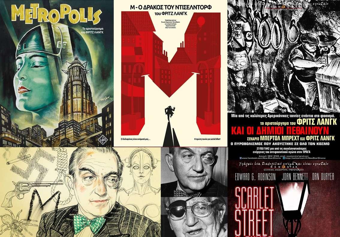 "Studio New Star Art Cinema: 43 χρόνια από το θάνατο του ""Master of Darkness""- Αφιέρωμα στον σπουδαίο Φριτς Λανγκ"