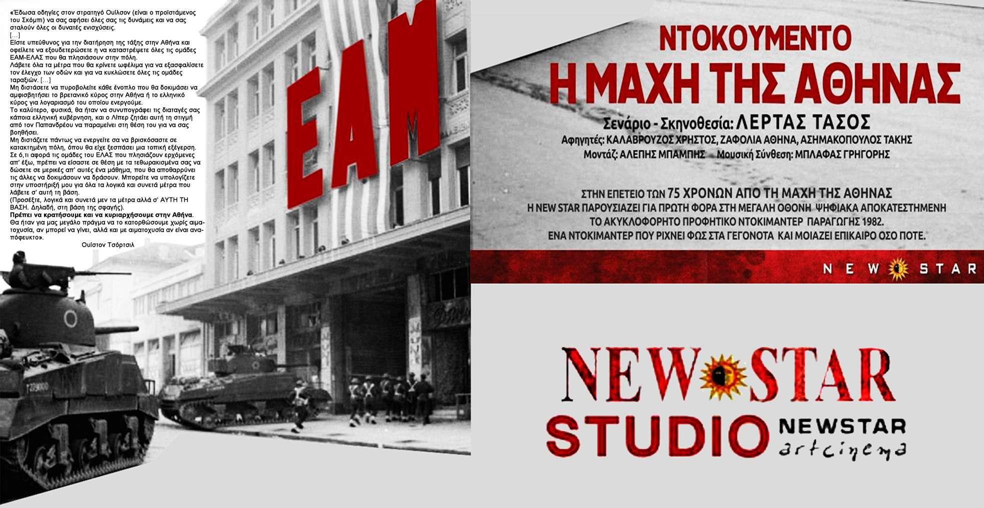 Nτοκιμαντέρ Τάσσου Λέρτα Ντοκουμέντο η μάχη της Αθήνας στο STUDIO