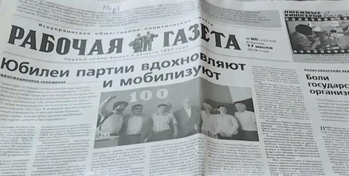 Rabochaya Gazeta 1