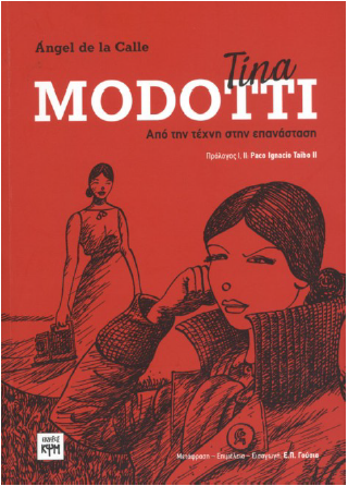 Tina Modotti ΚΨΜ