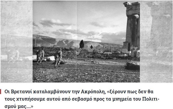 dekemvriana vretanoi stin akropoli